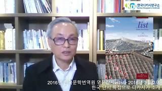 한국디카시연구소 KDI방송 강좌 3_ 고성이 발원지인 …