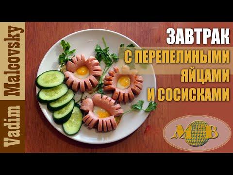 Завтрак из сосисок и перепелиных яиц.  Breakfast sausages and quail eggs. Мальковский Вадим