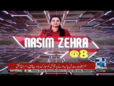 Nasim Zehra | 13 April 2018 | 24 News HD