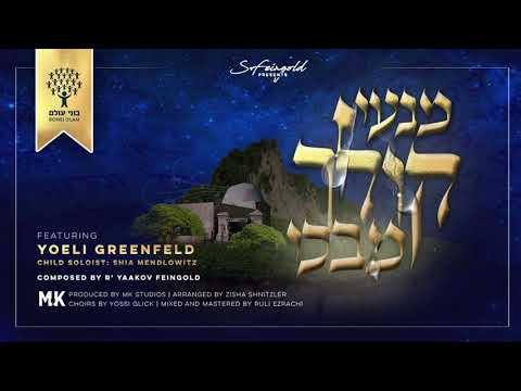 Min'i Koleich Mi'Bechi | מנעי קולך מבכי - Composed by R' Yaakov Feingold Honoring Rochel Imeinu