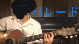 【夜に】ヨルシカ/パレード コード付き 弾いてみた
