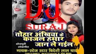Tora Ankhiya Ke Kajal Hamar Jaan Le Gail(DJSURAJCHAPRA.COM)