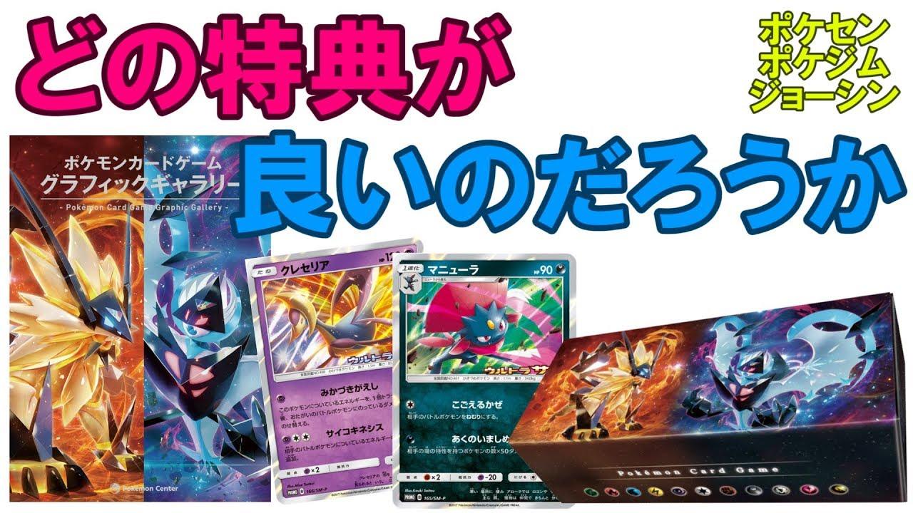 gbc】ポケモンカードゲーム 3店舗で異なった特典のbox購入キャンペーン