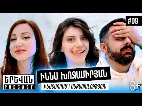 🎙Իննա Խոջամիրյան | Instagram, սեքսուալություն - Yerevan Podcast #09