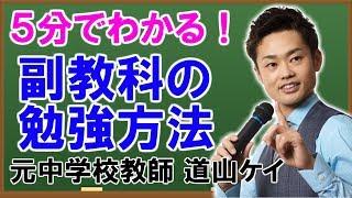 道山ケイ 友達募集中〜 ☆さらに詳しい!!副教科の勉強の仕方の記事⇒ http...