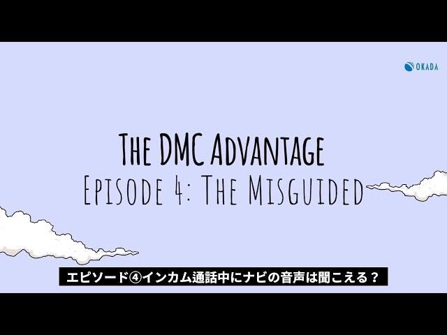 DMCのメリット エピソード④   インカム通話中にナビの音声は聞こえる?