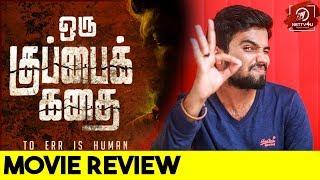 Oru Kuppai Kathai aka Oru Kuppai Kadhai Movie Review | Dinesh | Manisha Yadav | Yogi Babu | Nettv4u