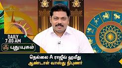 Neram Nalla Neram 26-09-2017 PuthuYugam TV Show Online