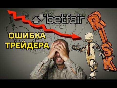 Betfair торговля на теннисе ошибка трейдера!