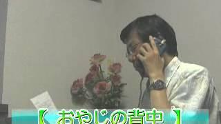 「おやじの背中」最終回「脚本」三谷幸喜「挑戦的」 「テレビ番組を斬る...
