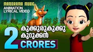 Kukkuru Kukku | Animation Video Lyrical |സിനിമാഗാനത്തിൻ്റെ അനിമേഷൻ വീഡിയോ ലിറിക്കൽ | M Jayachandran