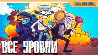 ВСЕ СЕКРЕТНЫЕ УРОВНИ - Troll Face Quest Video Games 2 ПРОХОЖДЕНИЕ ВСЕХ УРОВНЕЙ