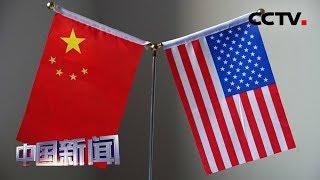 [中国新闻] 中美经贸磋商重启 专家:重启磋商尤需诚意和行动 应坚持相互尊总互利共赢 | CCTV中文国际