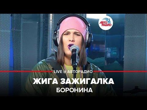 🅰️ Боронина - Жига Зажигалка (LIVE @ Авторадио)