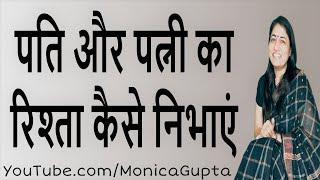 पति पत्नी का रिश्ता - Pati Patni Ka Rishta - पति पत्नी - Monica Gupta