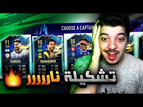 تحدي فوت درافت تشكيلة الموسم السعودية ..! تشكيلة اسطوووورية! ..! فيفا 21 FIFA 21 I