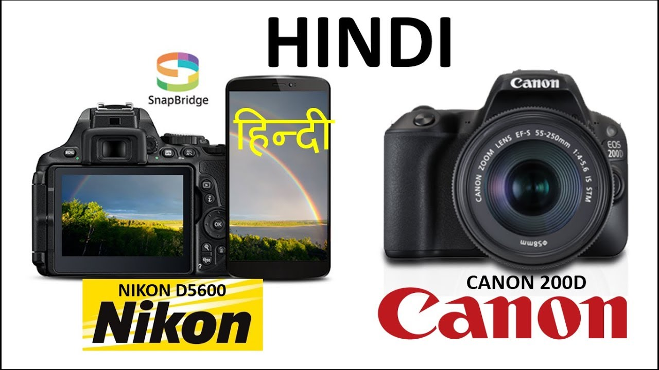 Canon 200D vs Nikon D5600 Hindi | Nikon D5600 vs Canon 200D Hindi |