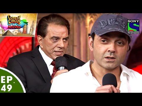Comedy Circus Ke Ajoobe - Ep 49 - Yamla Pagla Deewana 2 Special
