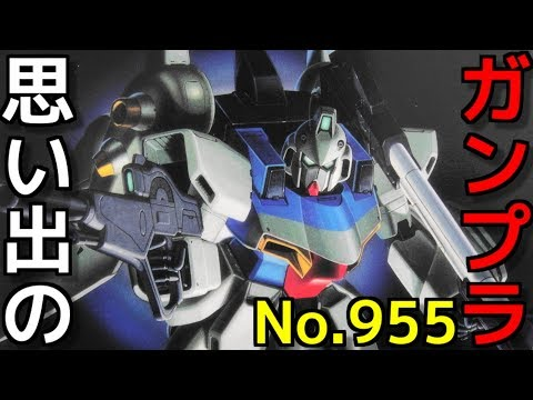 955 1/144 ガンブラスター   『機動戦士Vガンダム』