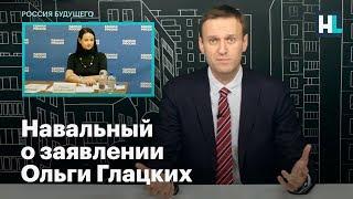 Навальный о заявлении Ольги Глацких