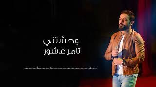 تامر عاشور ليا فيك وحشتني وبتوحشني Tamer Ashour Lya Feek