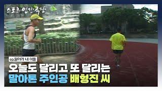 [스포츠 인간극장 #4-2] 오늘도 달리고 또 달리는 배형진 씨!   달려라 내 아들 (2/4) [KBS 0…