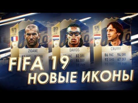 FIFA 19 - НОВЫЕ ИКОНЫ / ЗИДАН, КРОЙФФ и другие ЛЕГЕНДЫ