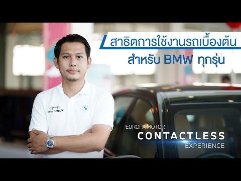 การใช้งานรถ BMW เบื้องต้น (BMW Demonstration) By BMW Genius Petch