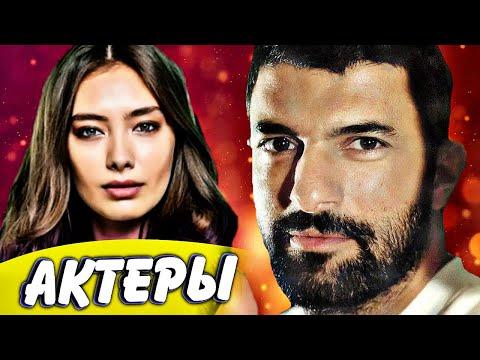 Дочь посла Актеры и роли Биографии турецких звезд