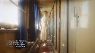Жарқынай Ханайым – «Соңында» (OST «Рауза») (Әні: Э.Берғалиев, сөзі: С.Бақытжан)