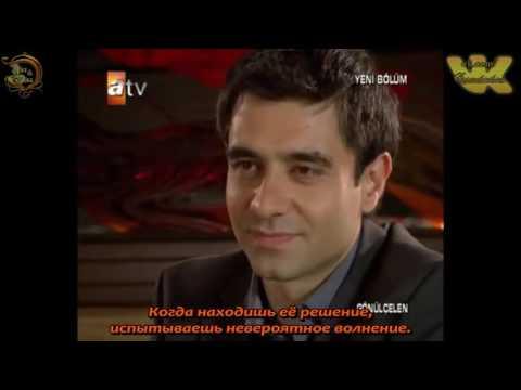 Gönülçelen - отрывок из 14 серии, суши-ужин, русские субтитры