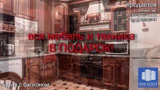 Срочно продам 3 комнатную квартиру на Северо-Западе Москвы! Покупайте!