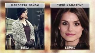 Сериал острые козырьки 2 сезон. Актеры и роли сериала Заточенные кепки