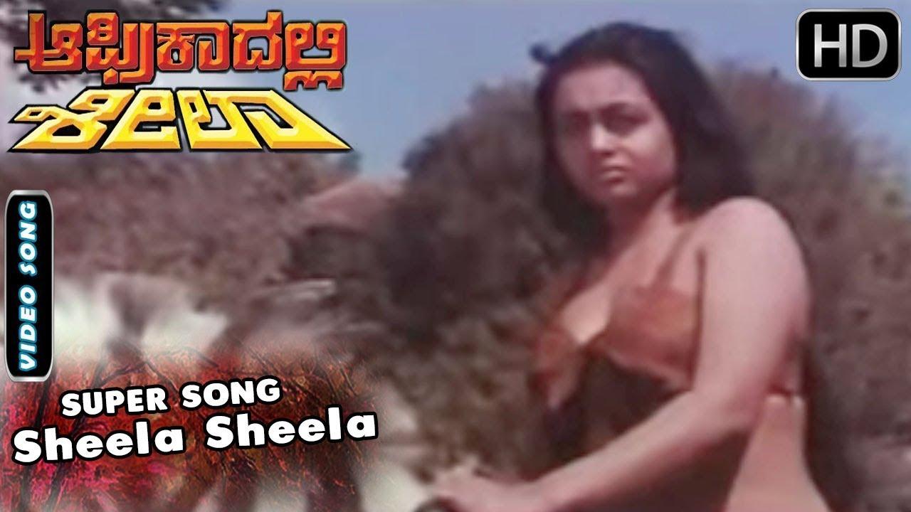 africadalli sheela movie
