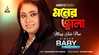 moner jala pani মনের জ্বালা পানি by baby naznin sangeeta