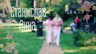 Станислав Анна гавайская свадьба