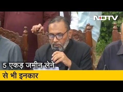 Ayodhya मामले में Supreme Court के फैसले को चुनौती देगा Muslim Personal Law Board