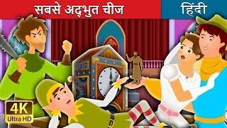 सबसे अदभुत चीज की कहानी   अदभुत घड़ी   बच्चों की हिंदी कहानियाँ   Hindi Fairy Tales