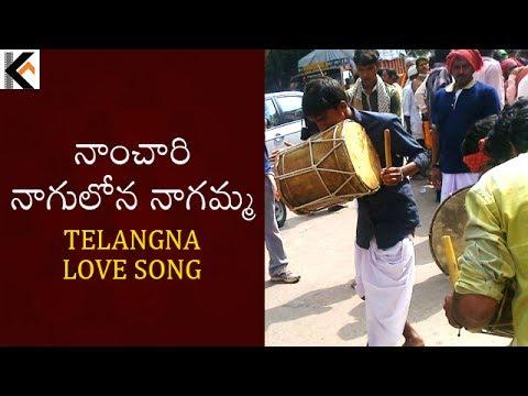 Nanchari Nagulola Nagamma Telangna Love Song   Telugu Janapada Geetalu   KALA ARTS