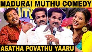 மதுரை முத்துவின் வயிறு குலுங்க சிரிக்க வைக்கும் நகைச்சுவை | APY 7 | Madurai Muthu | Kovai Guna
