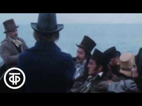 В.Гюго. Труженики моря. Серия 2. Риф (1986)
