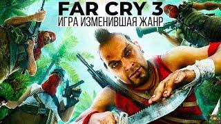 Far Cry 3 — Игра изменившая жанр | Секрет успеха