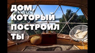 Как построить дом купол. Геодезический купол. Glamping. How to build geodesic dome?