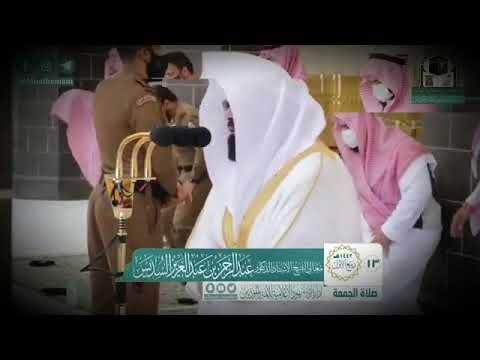 Download verses from surah tawbah sheikh sudais  سورة التوبة- الشيخ عبد الرحمن السديس
