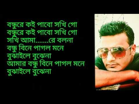Bhondhure Koi Pabo Shokhi Go By Sreya Reza Karaoke Edid Shahid