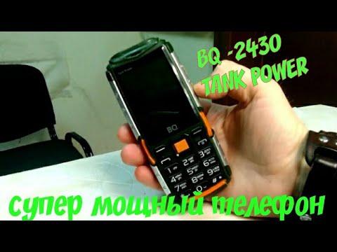 Обзор телефона  BQ -2430 TANK POWER