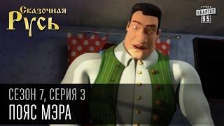 Сказочная Русь 7 сезон, серия 3 | Люди ХА | Пояс мэра