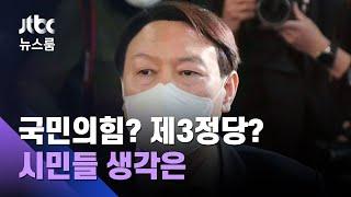 국민의힘-제3정당, 윤석열의 '기로'…시민들 생각은 / JTBC 뉴스룸
