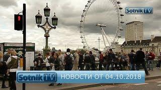 НОВОСТИ. ИНФОРМАЦИОННЫЙ ВЫПУСК 04.10.2018