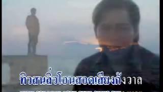 ตะวันรอนที่หนองหาร - สนธิ สมมาตร [Official MV&Karaoke]